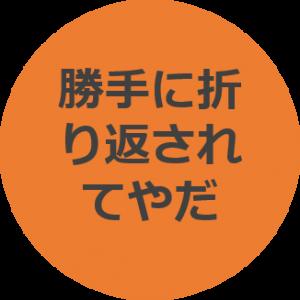 circle_bofore