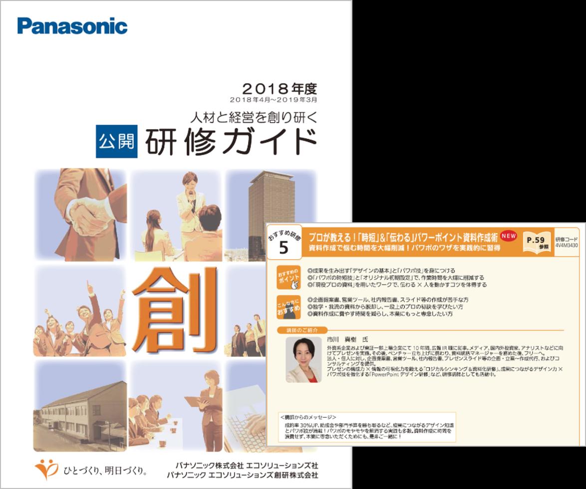Panasonicの公開研修で登壇します