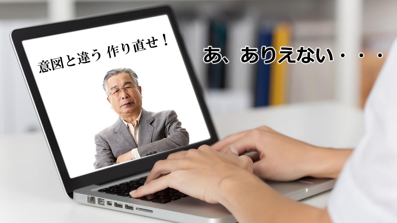 【オンライン環境での資料作成術】上司に一発OKをもらうための4つのポイント