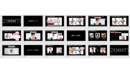 【無料ダウンロード】Zoomセミナー開始直後にそのまま使える!講師用の説明スライド