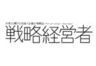 【雑誌掲載】戦略経営者6月号にインタビュー記事が掲載されました